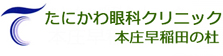 たにかわ眼科クリニック 本庄早稲田の杜(埼玉県本庄市)